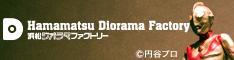 浜松ジオラマファクトリーバナー234x60ピクセル